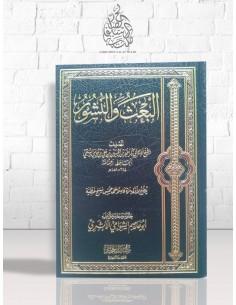 Al-Ba'th wan-Nouchour - Al-Bayhaqi - البعث و النشور - الإمام البيهقي