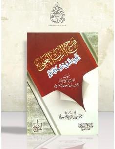 Charh as-Sounnah lil-Mouzani - Cheikh Najmi - فتح الرب الغني في توضيح شرح السنة للمزني - الشيخ النجمي