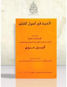 An-Noubaz fî Oussoul al-Fiqh - Ibn Hazm - النبذ في أصول الفقه - ابن حزم