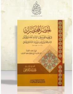 Akhsar al-Moukhtasarât - Ibn Balbân - أخصر المختصرات - محمد بن بدر الدين بن بلبان