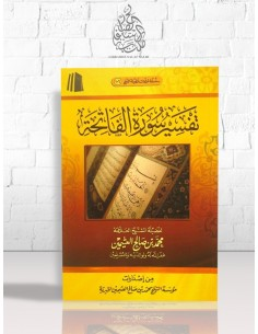 Tafsir Sourat al-Fatiha - Cheikh 'Otheimin - تفسير سورة الفاتحة - الشيخ العثيمين