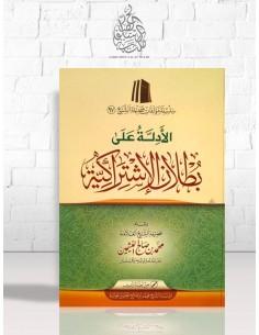 Al-Adilla 'alâ Boutlân al-Ichtirâkiya - Cheikh 'Otheimin - الأدلة على بطلان الاشتراكية - الشيخ العثيمين