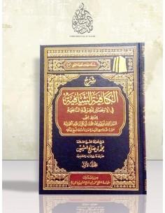 Charh an-Nouniyya - Cheikh 'Otheimin - شرح الكافية الشافية (النونية) - الشيخ العثيمين