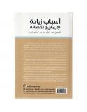 Les Causes de l'Accroissement et de la Diminution de la Foi - Cheikh 'Abder-Razzâq el-Badr