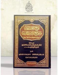 Lawâmi' al-Anwâr al-Bahiyya - As-Safârîniy - لوامع الأنوار البهية - السفاريني