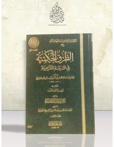At-Tourouq al-Houkmiyya - Ibn al-Qayyim - الطرق الحكمية في السياسة الشرعية - الإمام ابن قيم الجوزية