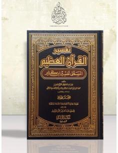 Tafsîr Ibn Kathîr - l'imam Ibn Kathîr - تفسير ابن كثير - الإمام ابن كثير