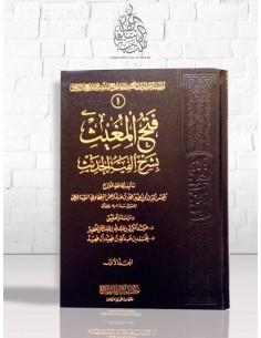 Fath al-Moughîth Charh Alfiyyat al-'Irâqi - Sakhâwi - فتح المغيث شرح ألفية العراقي - السخاوي