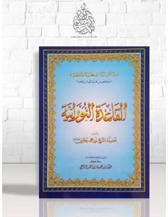Al-Qâ'ida an-Nourâniyya - القاعدة النورانية - نور محمد الحقاني