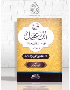 Charh Ibn 'Aqîl 'alâ Alfiyyat Ibn Mâlik - شرح ابن عقيل على ألفية ابن مالك