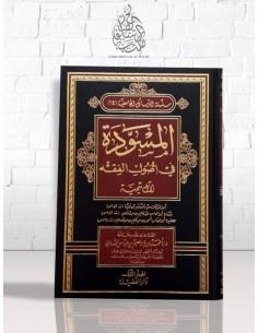 Al-Moussawwada fî Oussoul al-Fiqh - Al Taymiyya - المسودة في أصول الفقه - آل تيمية