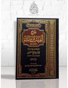 Charh Alfiyat Ibn Mâlik - Cheikh 'Otheimin - شرح ألفية ابن مالك - الشيخ العثيمين