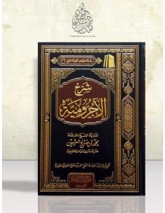 Charh al-Ajrroumiyya - Cheikh 'Otheimin - شرح الآجرومية - الشيخ العثيمين