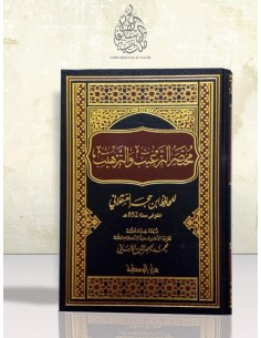 Moukhtasar at-Targhîb wat-Tarhîb - Ibn Hajar al-'Asqalâni - مختصر الترغيب و الترهيب - ابن حجر العسقلاني