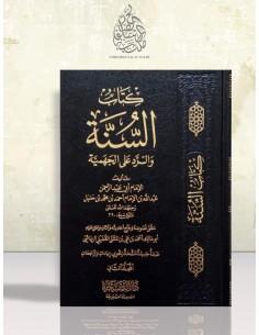 As-Sounnah war-Radd 'alâ al-Jahmiyya - l'imam Ahmad - السنة و الرد على الجهمية – عبد الله بن أحمد بن حنبل