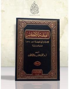 Charh al-Fiqh al-Akbar lî Abî Hanîfa - شرح الفقه الأكبر لأبي حنيفة - محمد بن عبد الرحمن الخميس