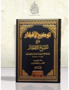 Tawdîh al-Afkâr - Al-Amir as-San'âni - توضيح الأفكار شرح تنقيح الأنظار - الأمير الصنعاني