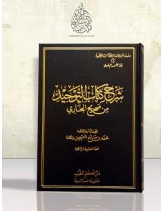 Charh Kitab at-Tawhid min Sahîh al-Boukhari - Cheikh 'Otheimin - شرح كتاب التوحيد من صحيح البخاري - الشيخ العثيمين