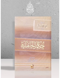 Houkm al-Jâhiliyya - Cheikh Ahmad Châkir - حكم الجاهلية - أحمد شاكر