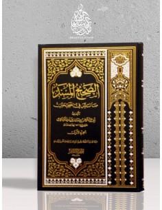 as-Sahîh al-Mousnad mimma laysa fî as-Sahîhayn - Cheikh Mouqbil - الصحيح المسند مما ليس في الصحيحين - الشيخ مقبل