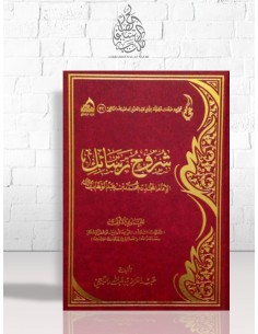 Chourouh Rasâil Mohammed Ibn 'Abdel-Wahhâb - Cheikh Rajihi - شروح رسائل الإمام محمد بن عبد الوهاب - الشيخ الراجحي