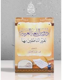 Koutoub al-Madina - كتب المدينة (دروس اللغة العربية لغير الناطقين بها) - الكتب الأربعة كلها في مجلد