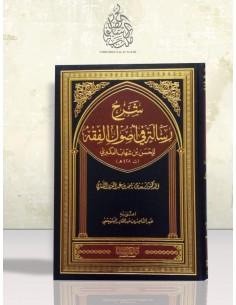 Charh Risâla fî Oussoul al-Fiqh - Cheikh Chithri - شرح رسالة في أصول الفقه للحسن بن شهاب - الشيخ الشثري