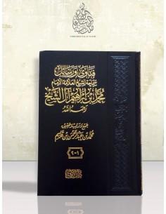 Fatâwa wa Rasâil Cheikh Mohammed Ibn Ibrahim Al Cheikh - فتاوى و رسائل الشيخ محمد بن إبراهيم آل الشيخ