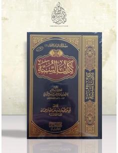 Kitab as-Sounnah - L'imam Ahmad - كتاب السنة - عبد الله بن الإمام أحمد