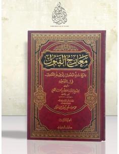 Ma'ârij al-Qaboul Charh Soullam al-Woussoul - Hâfidh al-Hakami - معارج القبول شرح سلّم الوصول إلى علم الأصول - حافظ الحكمي
