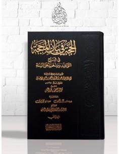 Al-Houjja fî Bayân al-Mahajja - Qiwâm as-Sounnah al-Asbahâni - الحجة في بيان المحجة - قوام السنة الأصبهاني