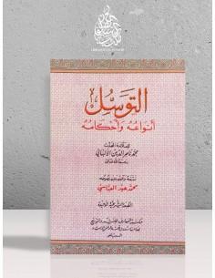 At-Tawassoul - Cheikh Albani - التوسل: أنواعه و أحكامه - الشيخ الألباني