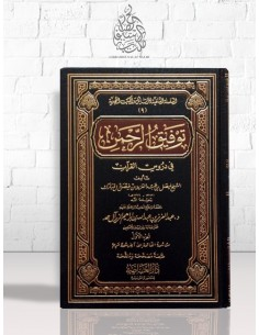 Tawfîq ar-Rahman fî Dourous al-Quran - Fayssal Al Moubârak - توفيق الرحمن في دروس القرآن - فيصل آل مبارك