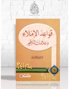 Qawâ'id al-Imlâ - 'Abdas-Salâm Hâroun - قواعد الإملاء و علامات الترقيم - عبد السلام بن محمد هارون
