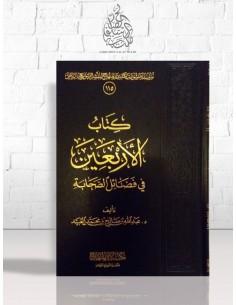 Kitab al-Arba'în fî Fadâil as-Sahâba - كتاب الأربعين في فضائل الصحابة - عبد الله بن صالح العبيد