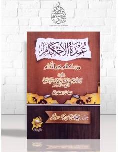 'Oumdatul-Ahkâm - 'Abdel-Ghani al-Maqdisi - عمدة الأحكام من كلام خير الأنام - عبد الغني بن عبد الواحد المقدسي
