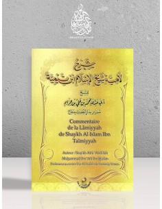 Commentaire de la Lâmiyyah de Shaykh al-Islam Ibn Taimiya