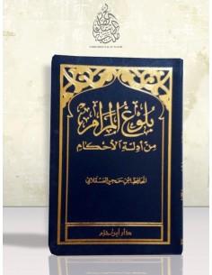 Boulough al-Marâm - Ibn Hajar al-'Asqalâni - متن بلوغ المرام من أدلة الأحكام - الحافظ ابن حجر العسقلاني
