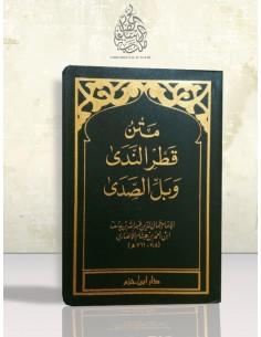 Qatr an-Nadâ - Ibn Hichâm - متن قطر الندى و بل الصدى - ابن هشام الأنصاري