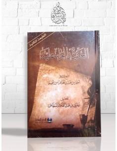 Al-Wasitiyya - Ibn Taymiyya - متن العقيدة الواسطية - شيخ الإسلام ابن تيمية