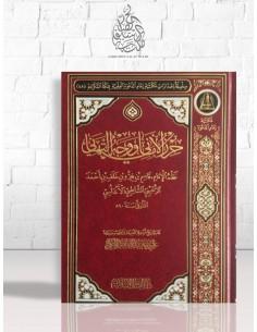 Ach-Châtibiyya - l'imam Châtibi - مَتْنُ الشَّاطِبِيَّةِ الْمُسَمَّى بِحِرْزِ الأَمَانِي وَوَجْهِ التَّهَانِيْ - الشاطبي