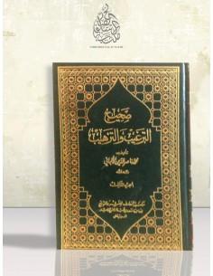 At-Targhîb wat-Tarhîb - Al-Hafidh al-Moundhiri - الترغيب و الترهيب - الحافظ المنذري