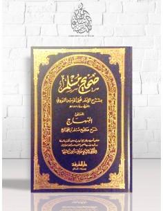 Charh Sahîh Mouslim - an-Nawawi