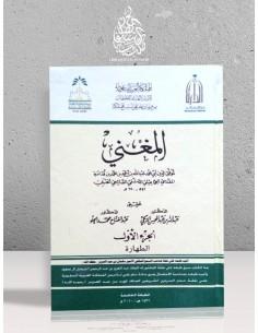 Al-Moughnî - Ibn Qoudâmah al-Maqdissi