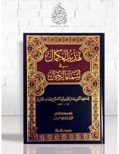Tahdhîb al-Kamâl fi Asmâ ar-Rijâl - al-Mizzî