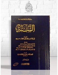 as-Sounnah - al-Khallâl