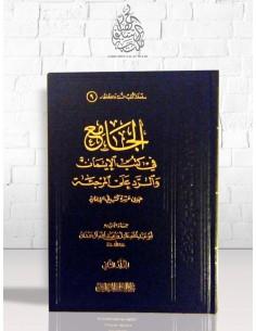 al-Jâmi' fî Koutoub al-Iman - plusieurs savants des Salafs