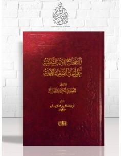 al-Ihtijâj bil-Athar as-Salafiyya - 'Adil el-Hamdan