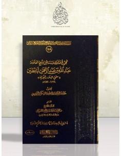 Majmou' Fatawa Aba Boutayn - AbdALLAH Ibn 'AbderRahman Aba Boutayn