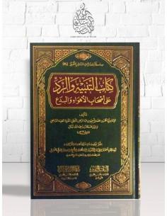 at-Tanbîh wa ar-Radd - al-Malati